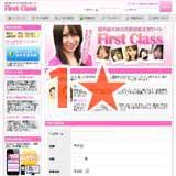 First Class|ファーストクラス