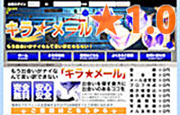キラ★メール