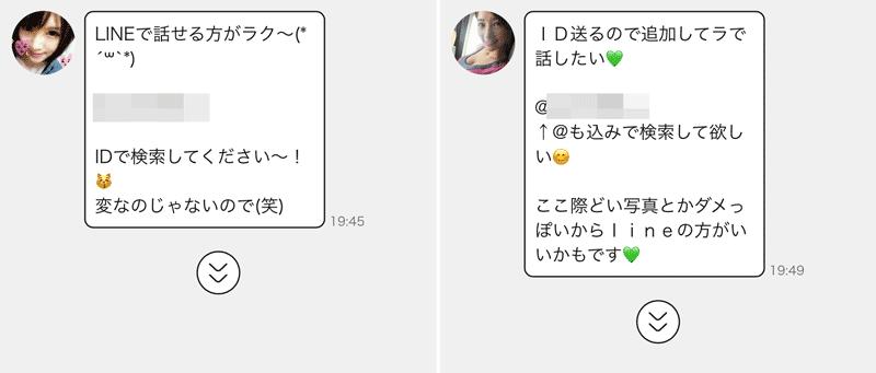 LINEなどの連絡先交換系メッセージ
