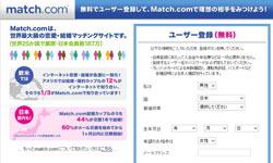 match.com画像