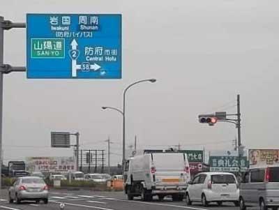 防府 国道2号線