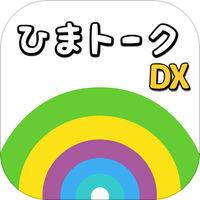 ひまトークDXロゴ
