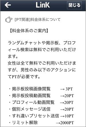 リンク料金改訂版