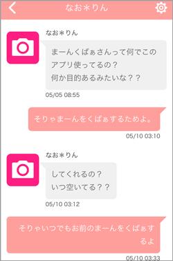 恋あぷメッセージ2