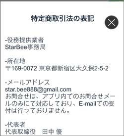 スタービー特定商取引法表記