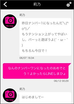 otona恋サクラ莉乃