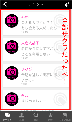 otona恋サクラ