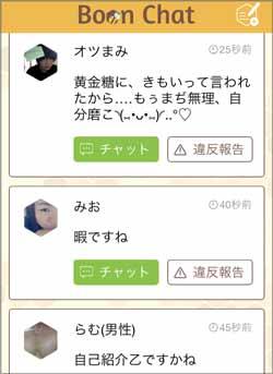 boonchatタイムライン