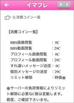 イマフレ料金表