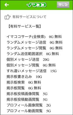 イマココ料金表