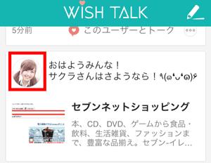 wishyuki