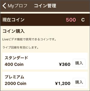 キュートトークコイン料金