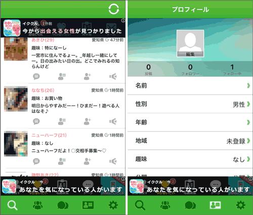 タダトモアプリ使用画面