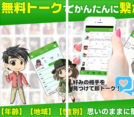 タダトモアプリ説明