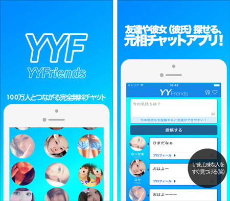 YYフレンズアプリ説明