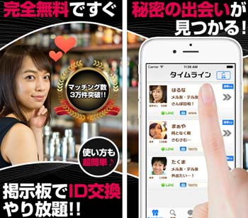 秘密の出会いアプリ説明