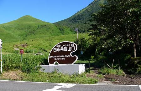 yuhutozanguchi