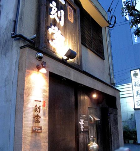 来3 彼女はグルメ!「柳町一刻堂」清川にある魚が美味い店