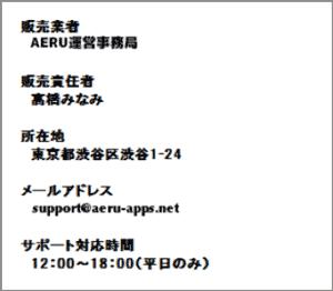 AERU運営会社
