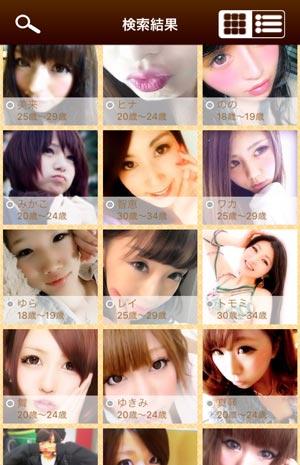 女性ユーザーの画像