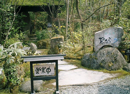 yumesansuishokuji