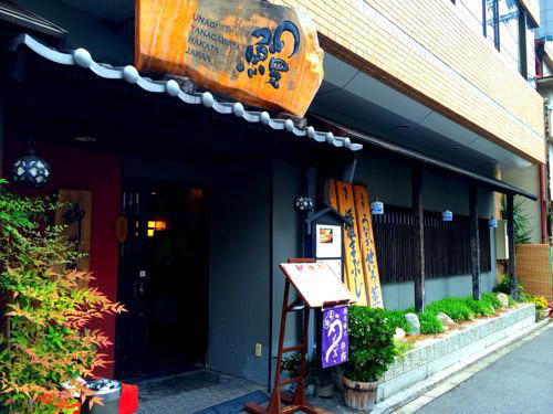 yanagawaya