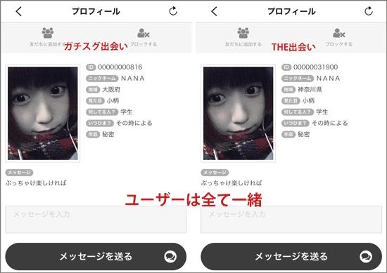系列アプリ比較