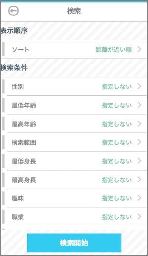 マッチ検索機能