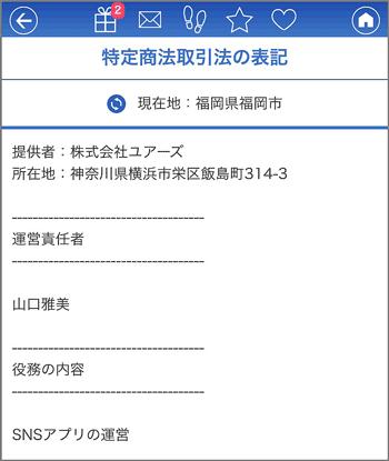 ファイン運営情報