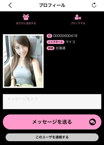 女性ユーザー2