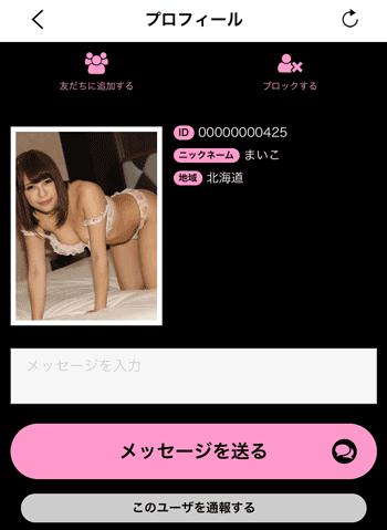 女性ユーザー3