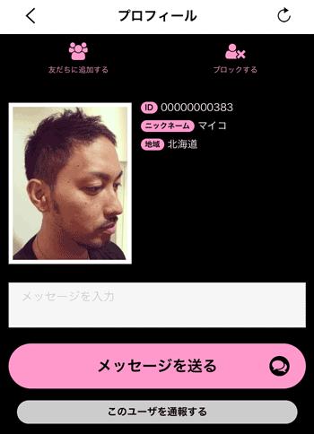 男性ユーザー2