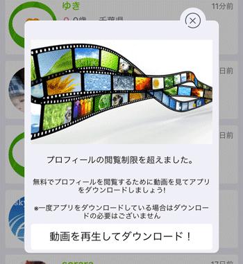 絆チャット広告