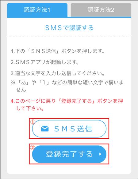 ハッピーメールSMS認証方法1
