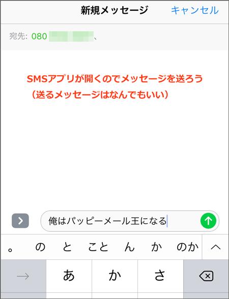ハッピーメールSMS認証方法2