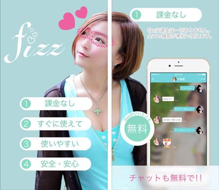 fizzPR画像
