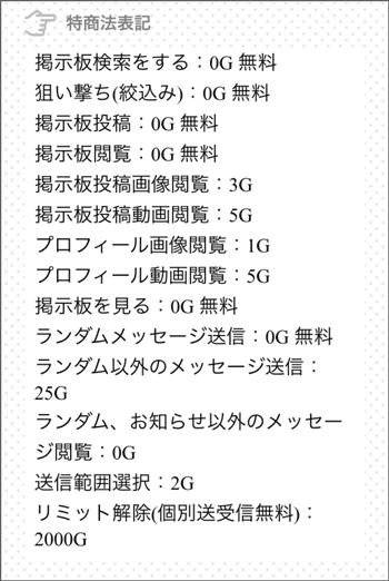 エンジェルの料金表