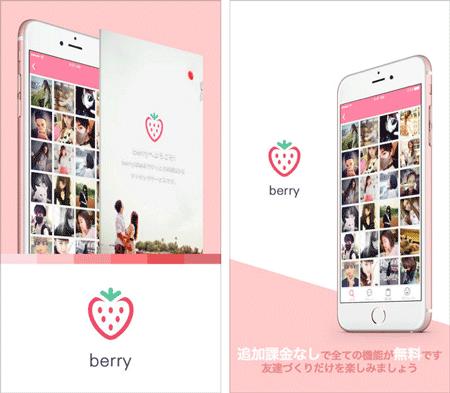 berryのアピール画像