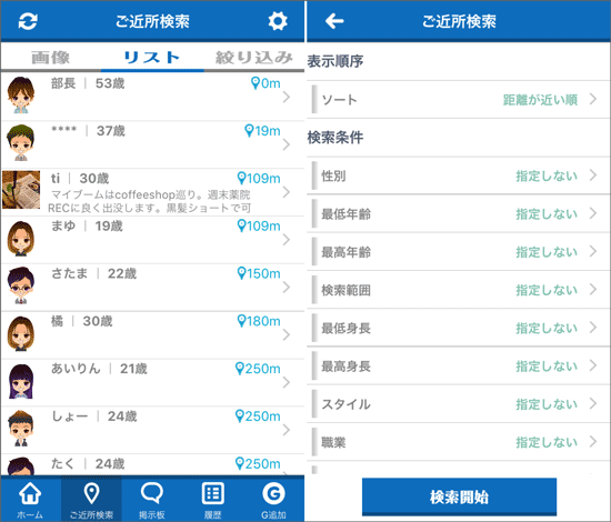 FCのアプリ内機能