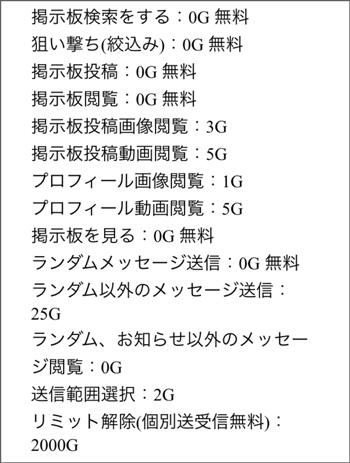 キロメの料金表