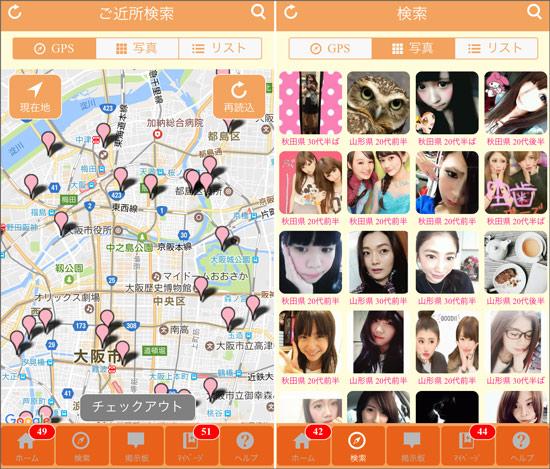 GPSMAP機能と画像機能