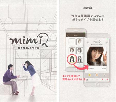 ミミのアピール画像