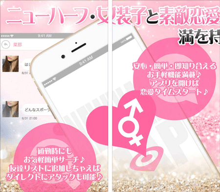 アプリのアピール画像