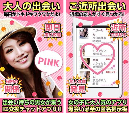 PINKのPR画像