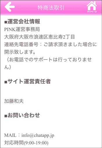 PINK運営会社情報