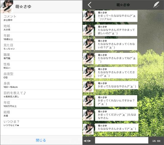 サクラの萌☆さゆ