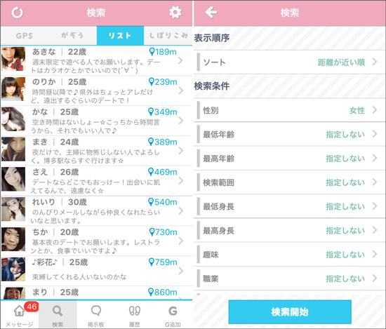リスト検索と条件検索