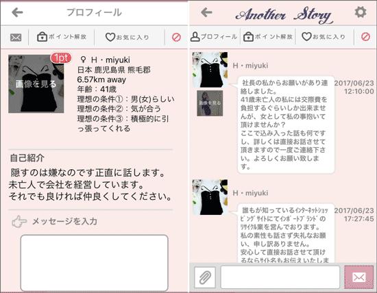 サクラのみゆき(miyuki)