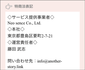 Another Story運営