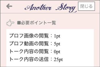 アナザーストーリー料金表